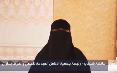 مواطنة بجازان تدرب المفرج عنهم من السجناء على الحرف اليدوية لتأهيلهم لسوق العمل